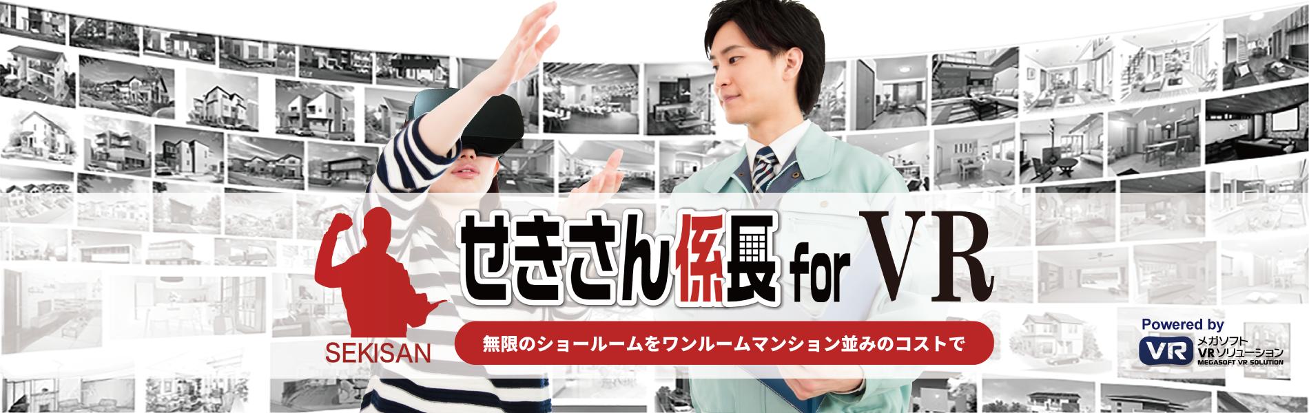 SKVR(せきさん係長 for VR)