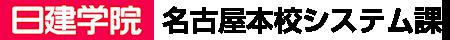 日建学院名古屋本校システム課